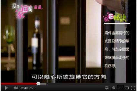 【TV】林志隆_用創意打破風格界限 延伸家的異想世界(上)_第19集