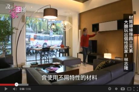 【TV】林志隆_材質線條傢具三元素 大膽玩出個性居家_第28集
