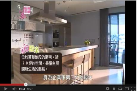 【TV】俞佳宏_誰說一定要金碧輝煌 豪宅也可以這麼有型!(上)_第29集