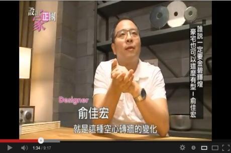 【TV】俞佳宏_誰說一定要金碧輝煌 豪宅也可以這麼有型!(下)_第29集