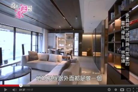 【TV】林政緯_更具現代感與時尚氛圍的當代禪風(上)_第38集