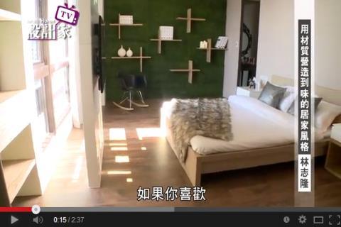 【TV】林志隆_用材質營造到位的居家風格_第83集