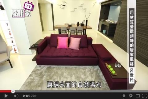 【TV】呂世民_用材質營造到位的居家風格_第83集