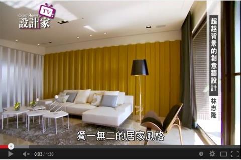 【TV】林志隆_超越背景的創意牆設計_第88集
