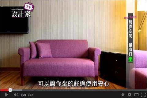 【TV】My Sofa玩弄空間 量身訂「坐」_第91集