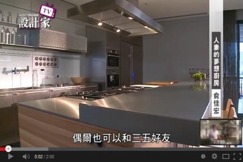 【TV】俞佳宏_人妻的夢想廚房特輯_第93集