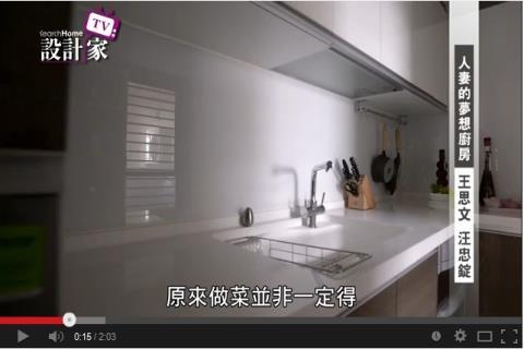 【TV】王思文 汪忠錠_人妻的夢想廚房特輯_第93集