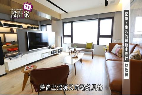 【TV】林政緯_記憶 X 生活的創新木設計(下)_第98集