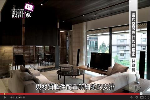 【TV】林政緯_當代空間設計的觀察家(下)_第103集