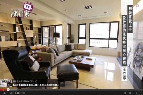 【TV】王立崢_初裝修就上手 設計師的現代時尚貼心絕招(下)_第110集