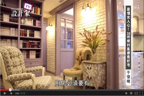 【TV】于懷晴_最懂女人心! 30坪鄉村風療癒好宅(下)_第125集