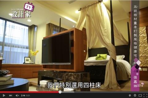 【TV】伸保_系統板材量身訂製風格健康宅(上)_第142集