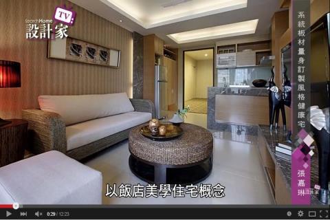 【TV】伸保_系統板材量身訂製風格健康宅(下)_第142集