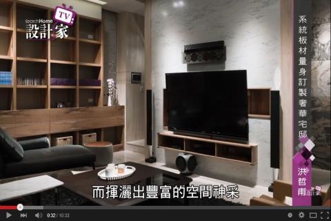 【TV】伸保_系統板材量身訂製奢華宅邸(下)_第144集
