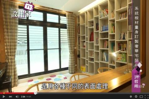 【TV】伸保_系統板材量身訂製奢華宅邸(下)_第145集