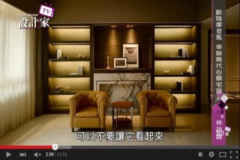 【TV】林政緯_摩登歐陸風 串聯兩代心願宅邸(上)_第146集