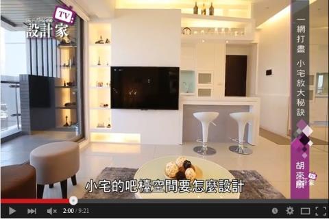 【TV】胡來順_一網打盡 小宅放大秘訣(下)_第148集