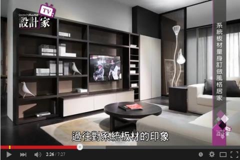 【TV】【好物百科】系統板材量身訂做風格居家 伸保_第152集