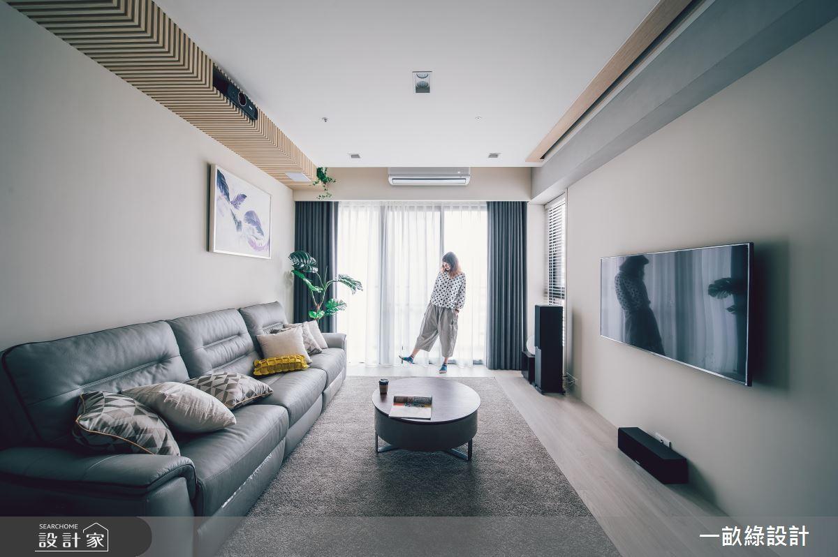25 坪現代宅,給你光感綠意好客廳,隨時變身電影院!