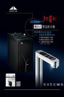 宮黛GD-600櫥下型觸控式雙溫飲水機-淨水飲水設備