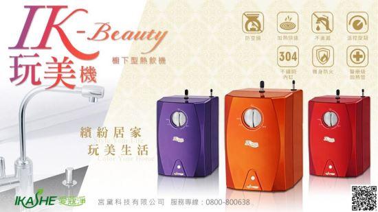 宮黛科技股份有限公司-IK-Beauty 玩美機-IK-Beauty 玩美機,宮黛科技股份有限公司,淨水飲水設備