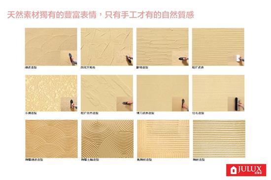 四國化成JULUX居樂家壁材 -摩登珪藻土-摩登珪藻土,四國化成JULUX居樂家壁材 ,珪藻土
