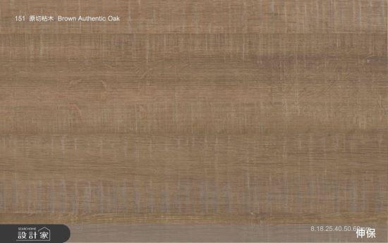 伸保木業股份有限公司-伸保-木紋系列_E0-伸保-木紋系列_E0,伸保木業股份有限公司,化粧粒片板‧塑合板