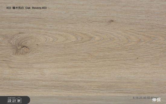 伸保木業股份有限公司-伸保-木紋系列_E1_02-伸保-木紋系列_E1_02,伸保木業股份有限公司,化粧粒片板‧塑合板