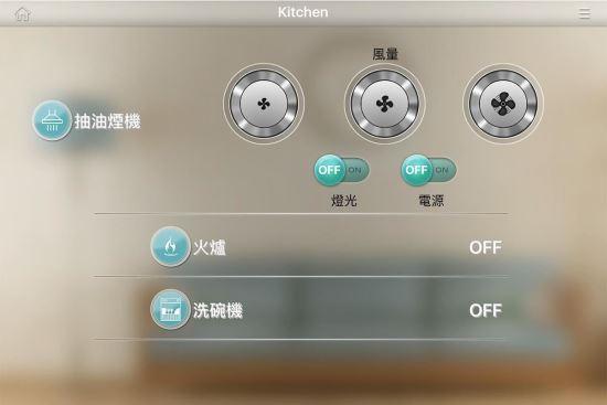 智慧廚房 AIKitchen-特殊訂製 – 智慧聯網系列-特殊訂製 – 智慧聯網系列,智慧廚房 AIKitchen,插座、開關