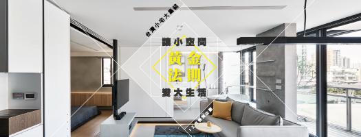 小空間中的大生活!5種機能小宅設計黃金法則