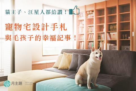 寵物宅設計手札:與毛孩子的幸福記事!