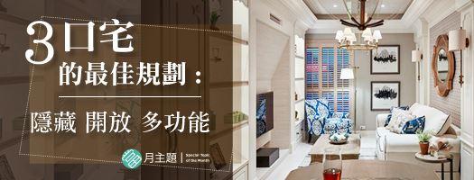 3 口宅的最佳規劃:隱藏收納、開放設計、多功能運用