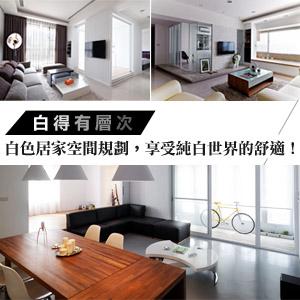 白色居家:簡潔明亮的空間風格!