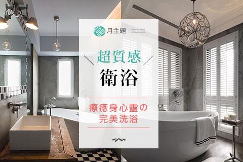 超質感衛浴:療癒身心靈的完美洗浴