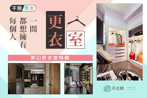 夢想更衣室:每個人都想擁有一間更衣室!