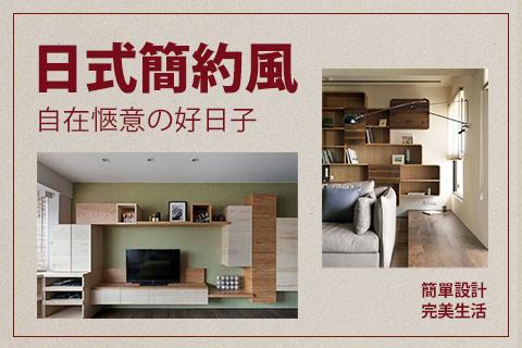 日式簡約風:簡單設計 完美生活