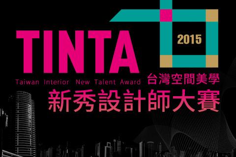 新秀設計師大賽:2014-2015漂亮家居設計家台灣空間美學
