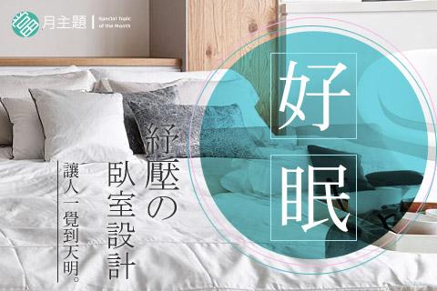 好眠紓壓臥室:讓人一覺到天明~