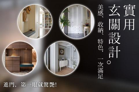 實用玄關設計:美感、收納、特色,一次滿足!