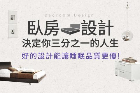 臥房設計:決定你三分之一的人生!