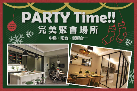 完美聚會場所:中島、吧台、餐廚合一