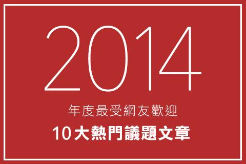 年度精選:2014網友最愛!年度10大熱門議題